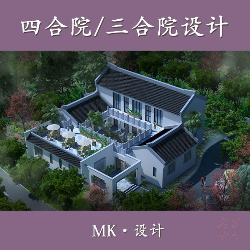 四合院,三合院,名宿,农家乐,酒店,公寓,别墅,宅院全套设计