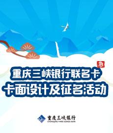 三峡银行联名卡卡面设计征集活动