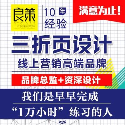 三折页设计宣传册设计DM单banner设计墙画设计海报设计