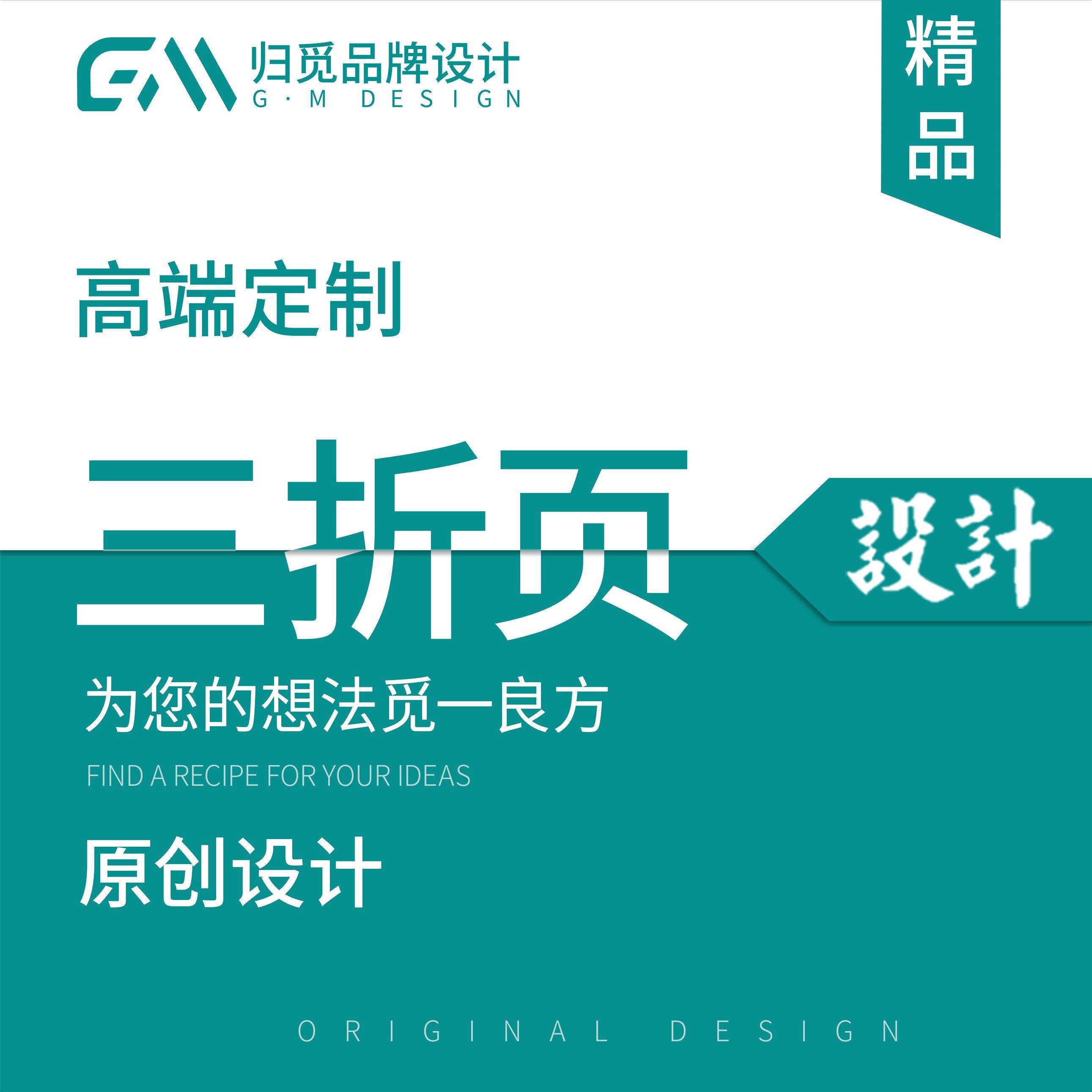 【三折页定制设计】单折页对折页设计品牌宣传科技制造业产品手册