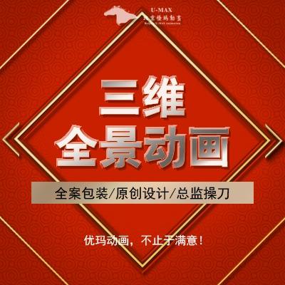 全景动画VR动画北京全景动画制作三维全景动画景区全景动画制作