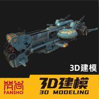 3d  打印 模型 建模  3d打印建模  3d 产品 建模  3d  建模  3d  打印 材料