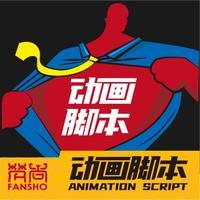 动画 脚本设计脚本设计脚本 策划 设计脚本三维 动画 脚本二维 动画 脚本