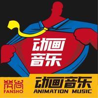 动画 音乐原创 动画 音乐制作三维 动画 音乐二维 动画 音乐