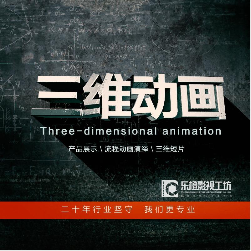 【三维动画】产品动画、工程机械动画、流程动画 片头动画