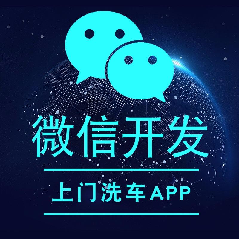 上门洗车app开发预约洗车app移动洗车app接单抢单app