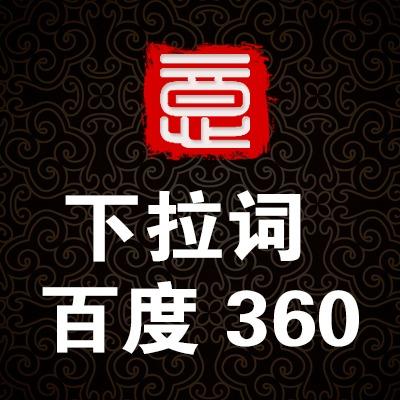 下拉词 百度 360 搜狗UC神马手机PC端下拉词营销推广