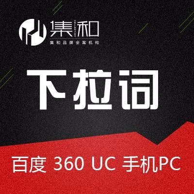 下拉词 百度手机PC端 360 搜狗UC神马下拉词营销推广