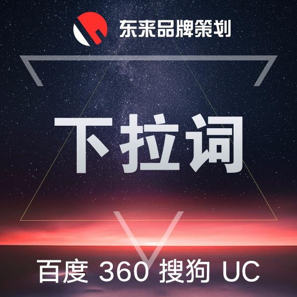 搜索框下拉词 百度360搜狗神马UC搜索引擎下拉词推广