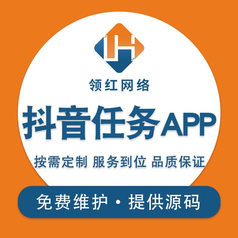 抖音自动任务自动结算佣金app定制开发互帮鸭任务平台开发