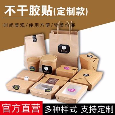 定制外卖餐盒打包盒商标设计logo贴纸小龙虾二维码标签不干胶
