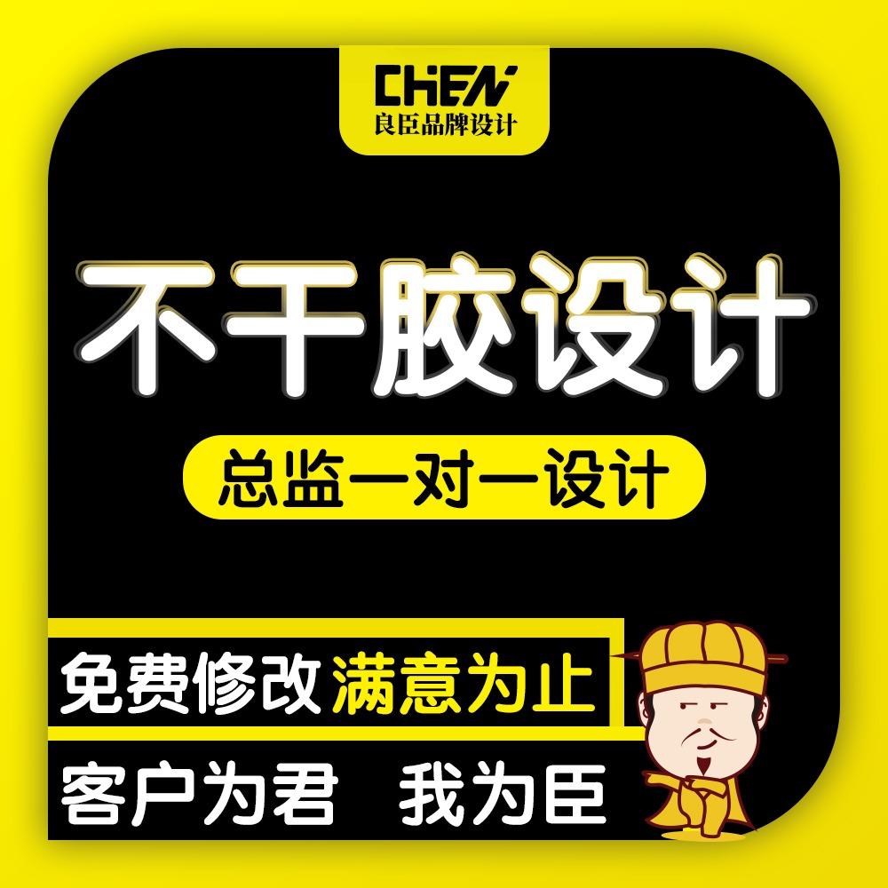 产品包装包装盒设计手提袋礼盒设计瓶贴标签设计不干胶设计食品