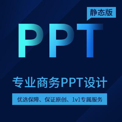 专业商务PPT设计(静态版)