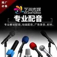 【聚划算】专业解说配音、动画配音、广告录音、彩铃、配音服务