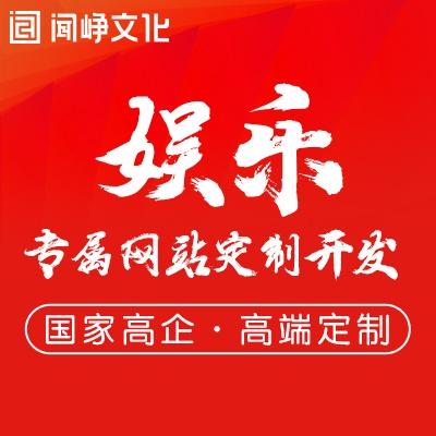 娱乐 网站定制开发 手机游戏论坛旅游动漫ui 网站 模板建站网页设计
