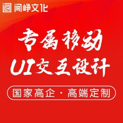 UI设计网页设计前端开发交互H5游戏界面ui设计网页界面设计