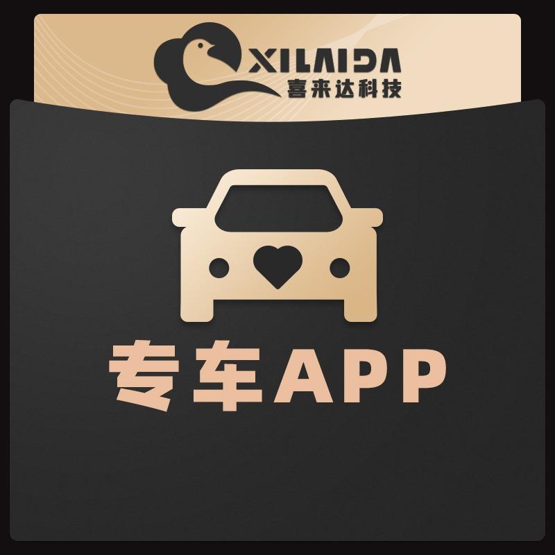 【专车app】拼车/打车/代驾/顺风车/快车app定制开发