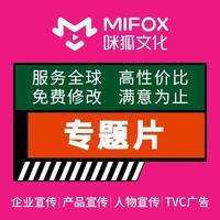 【专题片】企业宣传片形象片拍摄抖音产品短创意 视频 政企微电影