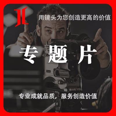 专题片视频拍摄制作纪录片拍摄网络电影网剧电影拍摄视频剪辑