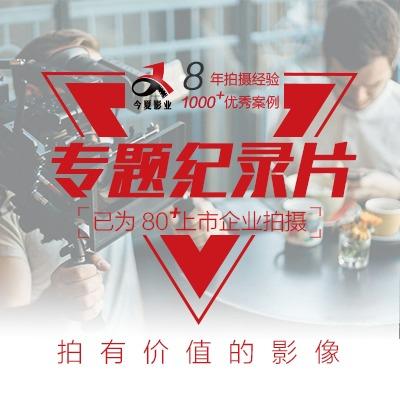 专题纪录片/商业人物访谈纪录片/团建招聘纪录片/党建专题片