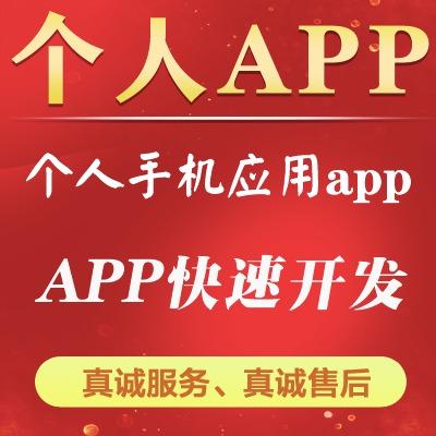 app开发个人app开发个人手机应用app快速开发个人app