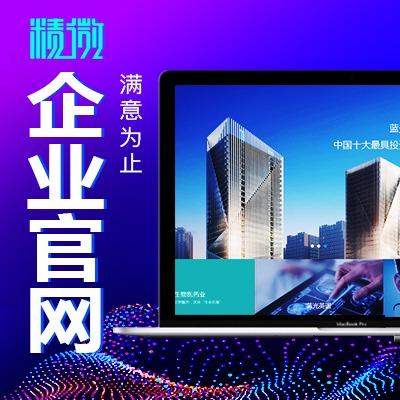 北京上海广州深圳企业网站建设网站制作网站设计网站定制开发官网