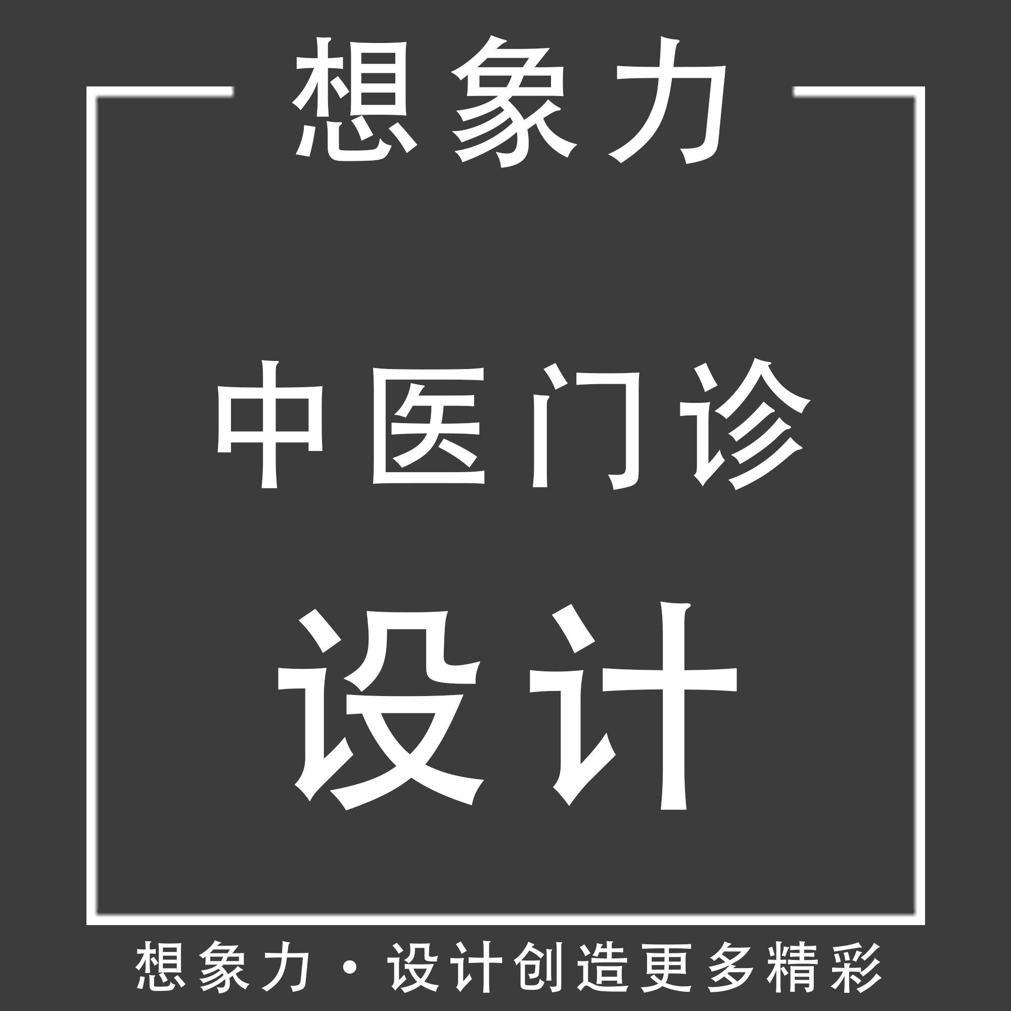 中医门诊空间设计/公装服务设计/全案设计/效果图/施工图
