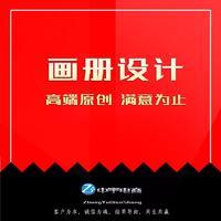画册 设计 金融画册企业画册宣传册 设计 宣传画册宣传品 设计