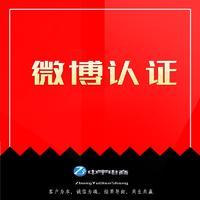 新浪微博认证个人黄V橙V企业蓝V金v兴趣自媒体加v辅助认证