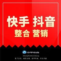 抖音快手火山小视频微视今日头条B站配音秀小咖秀粉丝通 营销 推广