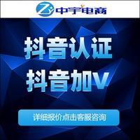 抖音蓝v认证抖音企业认证代运营认解除限流抖音认证蓝V代开通