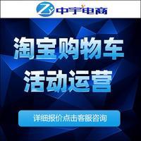 双12活动推广淘宝天猫宝贝店铺运营会场购物车优惠卷活动运营
