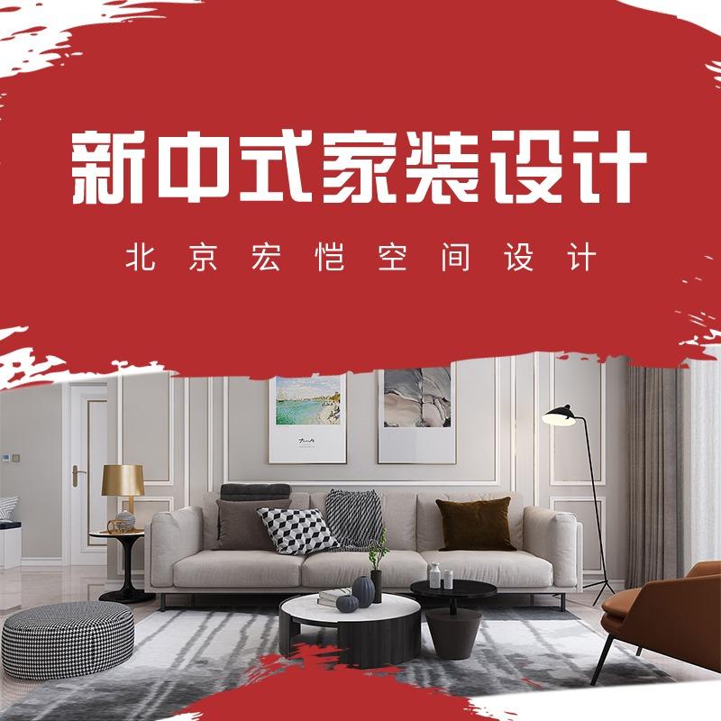 新中式风格效果图设计现代简约设计室内装修设计效果图施工图设计