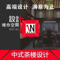 中式茶楼设计 茶馆 会所 休闲养生会馆  效果图 养生会所