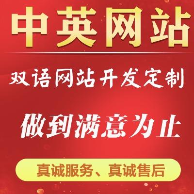 中英双语企业网站定制 中英文企业网站开发 中英双语网站建设