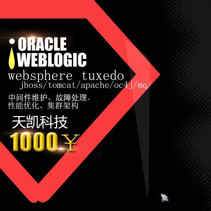 weblogic/websphere中间件包年维护/故障处理