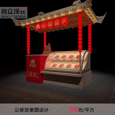 中华传统小吃 冰糖葫芦花车效果 冰糖葫芦档口店 中国风店铺