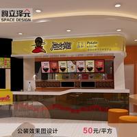 新潮土豆粉麻辣烫效果图设计 清新时尚餐厅效果图设计 餐厅设计