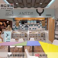 餐厅效果图设计 清新前卫甜品店设计 清新潮流餐厅甜品店设计