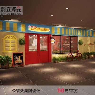 餐厅效果图<hl>设计</hl> 田园风面馆<hl>设计</hl> 复古田园风餐厅<hl>设计</hl>