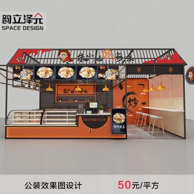 海鲜店面效果图<hl>设计</hl> 小海鲜店面效果图制作 网红海鲜店面效果图