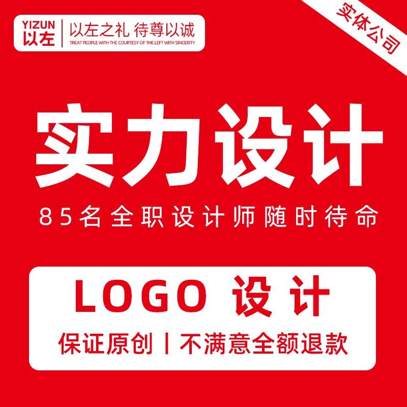 品牌LOGO设计卡通标志餐饮公司logo设计企业标识vi手册
