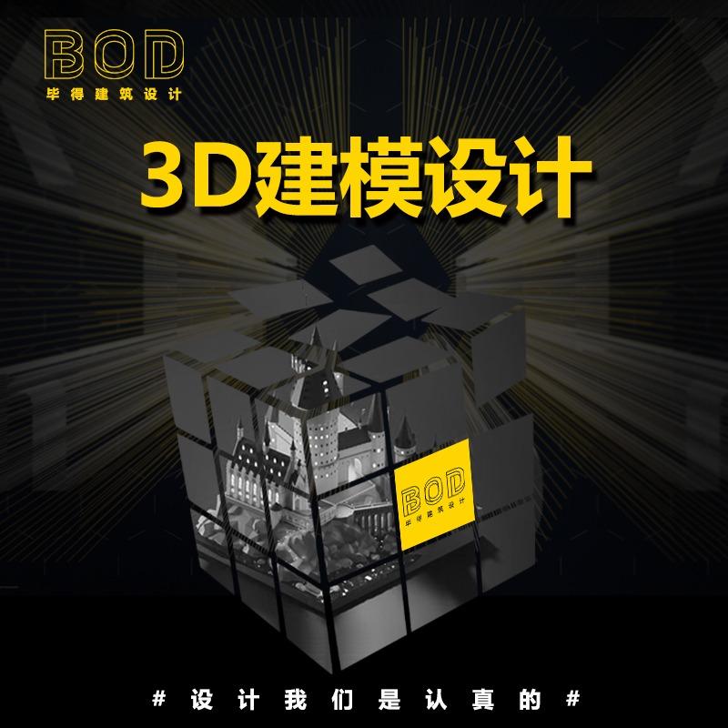 3D建模3D效果图制作三维建模3D游戏建模设计三维模型制作
