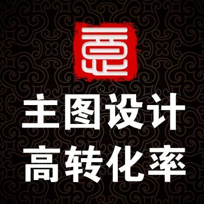 淘宝天猫京东网店店铺宝贝主图店招海报banner装修 设计