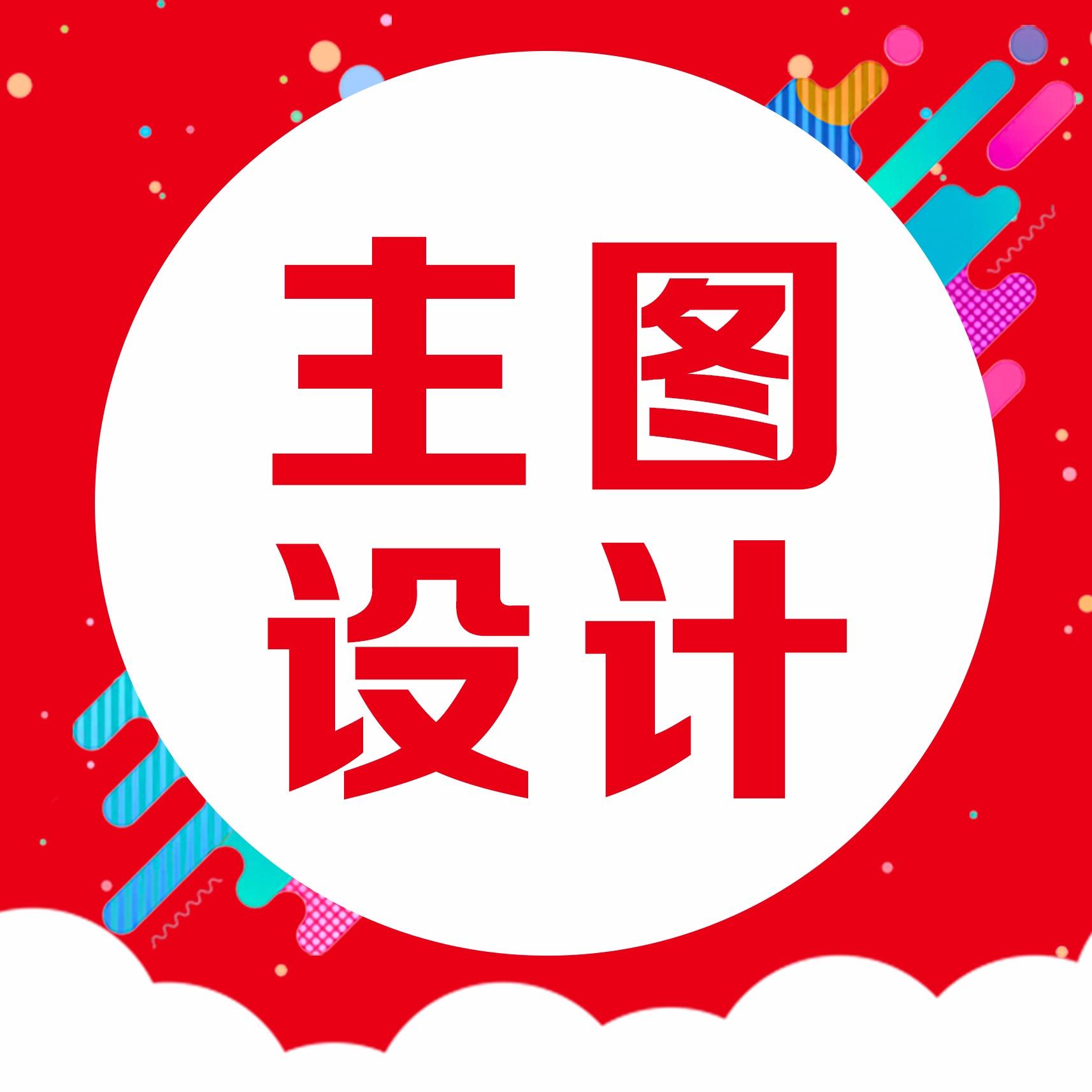 头像 易拉宝 包装 海报 画册 宣传单 logo