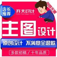 淘宝天猫店铺海报设计/banner钻展图主图设计