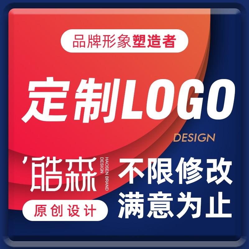 公司LOGO设计标志设计定制LOGO设计商标设计品牌