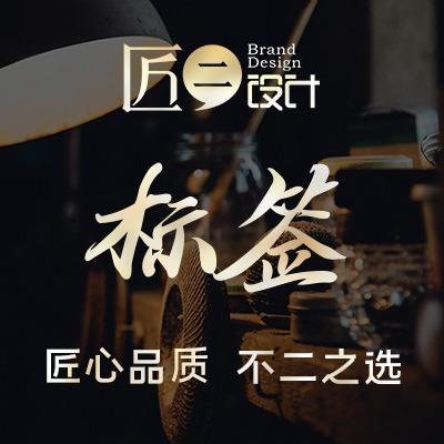 商务广告二维码商标认证产品介绍红酒酒标药品标贴 标签 瓶贴 设计