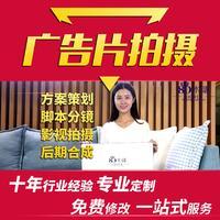 【畅特专属打造】商家淘宝产品广告片手游宣传片APP宣传片拍摄