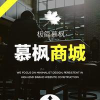 【企业官网】企业网站商城网站/购物网站 开发 /网站建设/慕枫